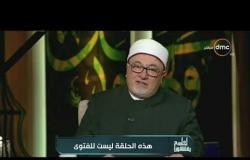 لعلهم يفقهون -الشيخ خالد الجندي:لايوجد حديث على وجه الكرة الأرضية لم يتم الحكم عليه أنه صحيح أو خاطئ