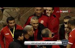 مراسم تتويج الأهلي بلقب البطولة العربية للكرة الطائرة للمرة السابعة في تاريخه