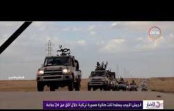 الأخبار - الجيش الليبي يسقط تالت طائرة مسيرة تركية خلال أقل من 24 ساعة