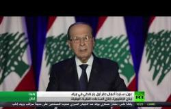 عون: ستبدأ أعمال حفر أول بئر نفطي في مياه لبنان الإقليمية خلال الساعات المقبلة