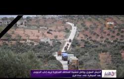 الأخبار - الجيش السوري يواصل تمشيط المناطق المجاورة لريف إدلب الجنوبي بعد السيطرة على عدة قرى