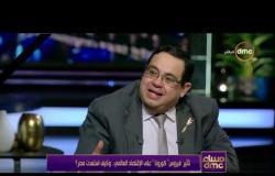 """مساء dmc - محسن عادل: التأثير السلبي الكبير على الاقتصاد العالمي بسبب """"كورونا"""" لم يكن متوقعًا"""