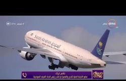 مساء dmc - أخر تطورات قرار إلغاء حجوزات جميع الركاب حاملي تأشيرات العمرة مع أ. ناصر ترك