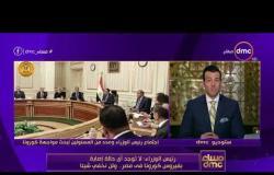 """مساء dmc - رئيس الوزراء: مصر خالية من فيروس """"كورونا"""".. ولن نخفي شيئا"""