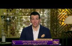 مساء dmc - د. أمجد الخولي ينفي إصابة أشخاص في مصر بفيروس كورونا ويطمئن المصريين