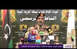 الأخبار - الجيش الليبي يسقط 6 طائرات تركية مسيرة في طرابلس