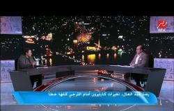 رضا عبدالعال: الونش أحسن مساك في مصر