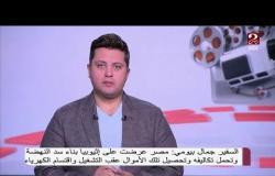 السفير جمال بيومي : مصر عرضت على إثيوبيا بناء سد النهضة وتحمل تكاليفه