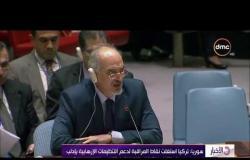 الأخبار - سوريا : تركيا استغلت نقاط المراقبة لدعم التنظيمات الإرهابية بإدلب