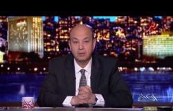 عمرو أديب: عن فوز الزمالك على الترجي أجدع سلام للمعلمين أحرف لعيبة في مصر