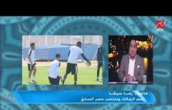 رضا سيكا: بن شرقي أفضل لاعب في مصر والوطن العربي.. وفلته من فلتات الكرة