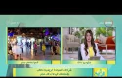 8 الصبح - شركات السياحة الروسية تطالب بإستئناف الرحلات إلى مصر