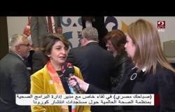 صباحك مصري فى لقاء خاص مع مدير إدارة البرامج بمنظمة الصحة العالمية حول كورونا