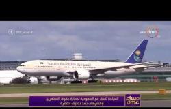 مساء dmc - السياحة تنسق مع السعودية لحماية حقوق المعتمرين والشركات بعد تعليق العمرة