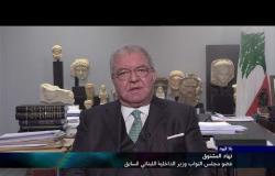 """بلا قيود """" مع نهاد المشنوق وزير الداخلية اللبناني السابق"""