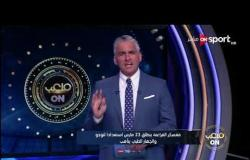 ملعب أون - لقاء مع كابتن ياسر راضوان - لاعب منتخب مصر السابق | الأحد 1 مارس 2020 | الحلقة الكاملة
