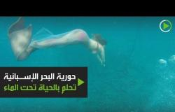 تعرفوا على حورية البحر الإسبانية التي تحلم بالحياة تحت الماء