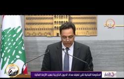 الأخبار - الحكومة اللبنانية تقرر تعليق سداد الديون الخارجية بسبب الأزمة المالية