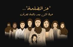 عز الضلمة .. حياة أثنى بعد واقعة تحرش
