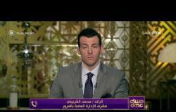 مساء dmc - الرائد/ محمد الشربيني: نهيب بالجميع الإلتزام بقواعد المرور و القيادة بحذر تجنبًا للحوادث