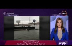 اليوم - هاتفيًا/ الرائد محمد الشربيني: يجب الإلتزام بخفض سرعات سير السيارات تجنبًا للحوادث