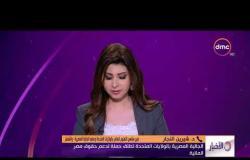 الأخبار - هاتفيا .. شيرين النجار: أصابنا كلنا خيبة أمل بعد مفاوضات سد النهضة التي استمرت 5 سنوات