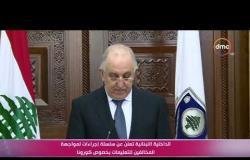ٍتغطية خاصة - الداخلية اللبنانية تعلن عن سلسلة إجراءات لمواجهة المخالفين للتعليمات بخصوص كورونا