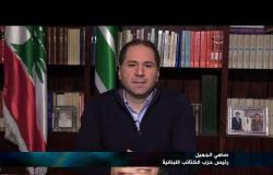 """""""بلا قيود"""" مع  سامي جميل رئيس حزب الكتائب اللبنانية"""