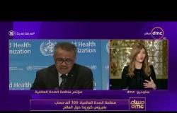 مساء dmc -  منظمة الصحة العالمية : 300 الف مصاب بفيروس كورونا حول العالم