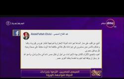 مساء dmc - السيسي للمصريين : التزموا بإجراءات الدولة لمواجهة كورونا