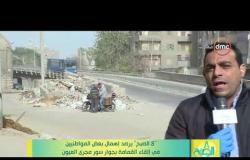 """8 الصبح - """"8 الصبح"""" يرصد إهمال بعض المواطنين في إلقاء القمامة بجوار سور مجرى العيون"""