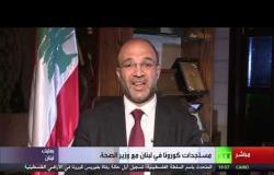 مستجدات كورونا في لبنان مع وزير الصحة اللبناني د. حمد حسن
