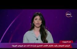 """آخر مستجدات """" كورونا """"- الرئيس السيسي يشيد بالتزام الشعب المصري بإجراءات الحد من الفيروس"""