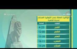 8 الصبح - أسعار الذهب والخضراوات ومواعيد القطارات بتاريخ 27/3/2020