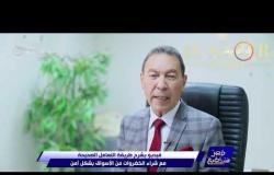 مصر تستطيع - فيديو يشرح طريقة التعامل الصحيحة مع شراء الخضروات من الأسواق بشكل أمن