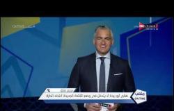 حلقة الجمعة 27/3/2020 مع سيف زاهر - الحلقة الكاملة - ملعب ONTime