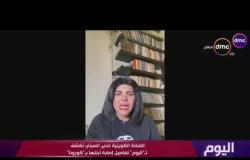"""اليوم - الفنانة الكويتية غدير السبتي تكشف تفاصيل اصابة ابنتها ب""""كورونا"""""""