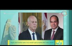 8 الصبح - السيسي يتلقى اتصالا هاتفيا من نظيره التونسى لبحث جهود مكافحة انتشار كورونا