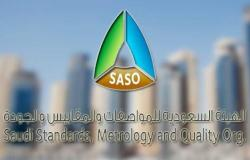 """""""المواصفات"""" السعودية تمدد صلاحية شهادات المطابقة المسجلة بمنصة """"سابر"""" استثنائيًا"""