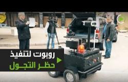 دوريات من الروبوتات في شوارع تونس