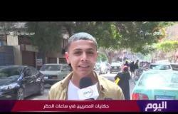 اليوم - ماذا يفعل المصريون في ساعات الحظر