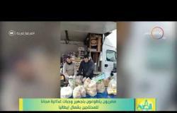 8 الصبح - مصريون يتطوعون بتجهيز وجبات غذائية مجانا  للمحتاجين بشمال إيطاليا