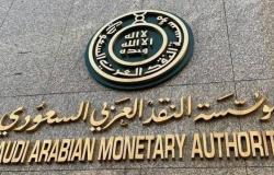 مؤسسة النقد السعودي تقرّ حزمة إجراءات احترازية لمواجهة آثار كورونا على الاقتصاد