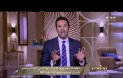 من مصر | حلقة خاصة لآخر مستجدات فيروس كورونا ولقاء مع فضيلة الدكتور علي جمعة عن حفظ النفس