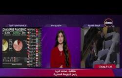 """آخر مستجدات """"كورونا"""" - هاتفيا رئيس البورصة المصرية يتحدث بشأن آخر الأخبار تعاملات البورصة اليوم"""