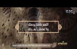 من مصر | دعاء فضيلة الدكتور علي جمعة لمصر لرفع وباء فيروس كورونا