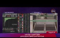 """آخر مستجدات""""كورونا""""- هاتفياً/ الوزيرة نبيلة مكرم: نعمل على إعادة 37 مصرياً عالقاً في تونس"""