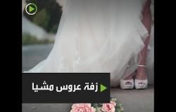 زفة عروس مشيا