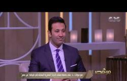 من مصر | د. علي جمعة يوضح كيفية حفظ النفس وأهمية هذه القيمة في ظل الظروف الحالية