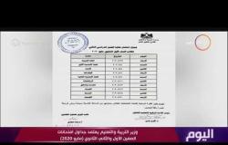 اليوم - وزير التربية والتعليم يعتمد جداول امتحانات الصفين الأول والثاني الثانوي (مايو 2020)
